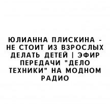 Юлианна Плискина - не стоит из взрослых делать детей | Эфир передачи