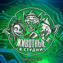 Выпуск 135. Бенефис Роминатрикса X