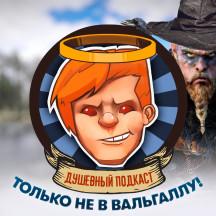 В «Вальгаллу» за углем, Cold War — «Ведьмак» от мира Call of Duty / Душевный подкаст №41