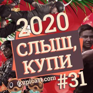 #31: Итоги игрового 2020 года