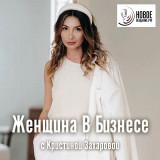 Женщина В Бизнесе с Кристиной Захаровой