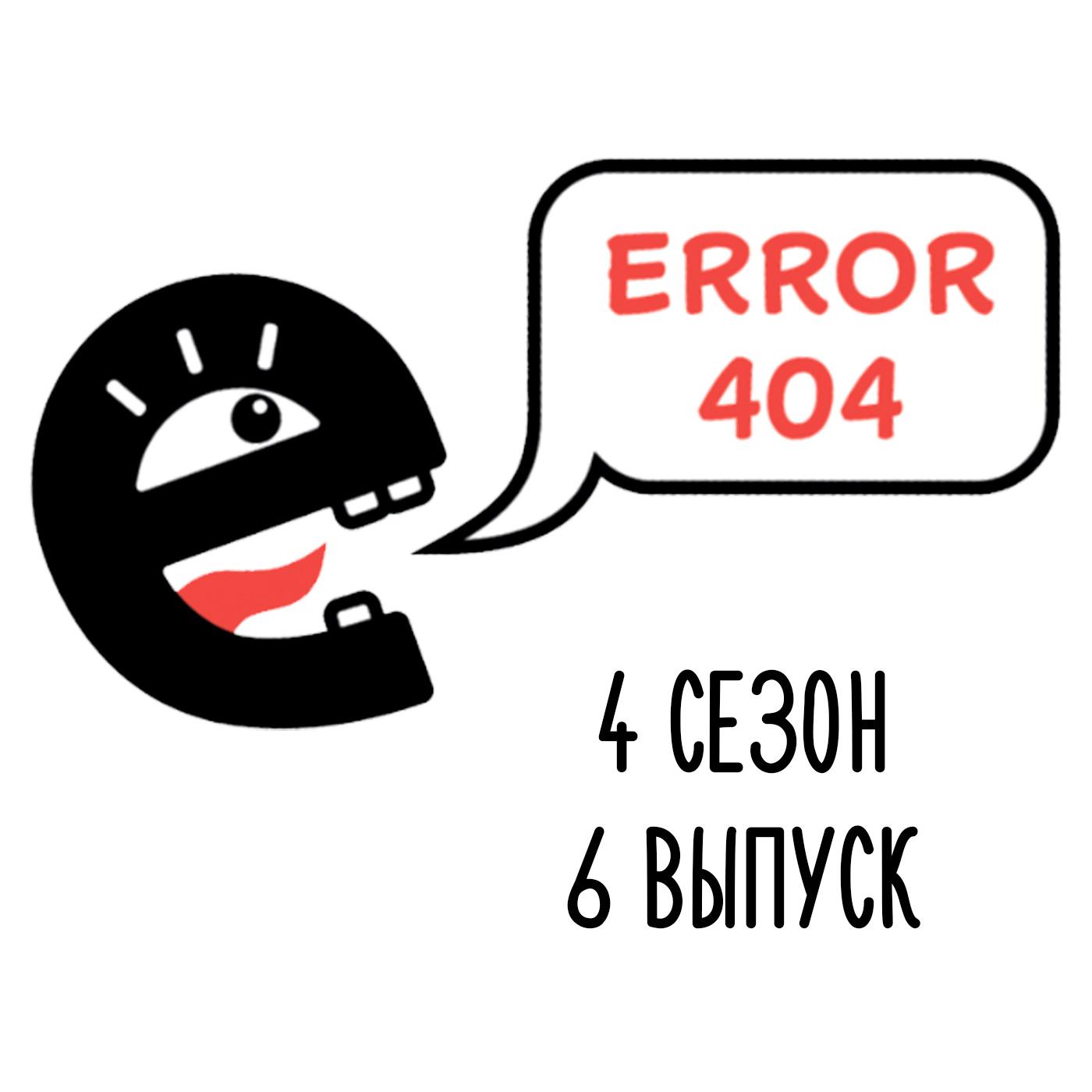 Космически криминальный выпуск. S4E6.