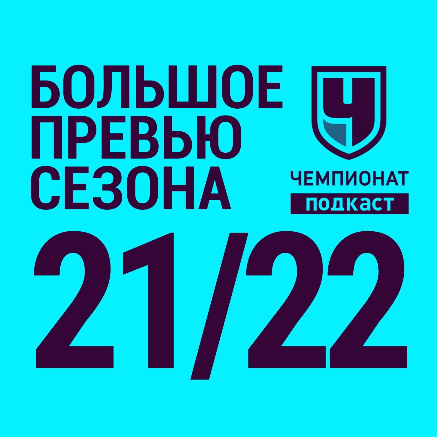 Большое превью сезона АПЛ 2021/22. Гость – Герман Ткаченко