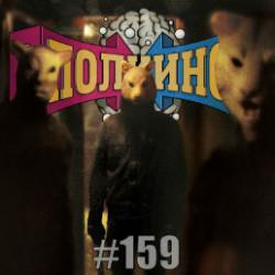 «Полкино». Выпуск №159