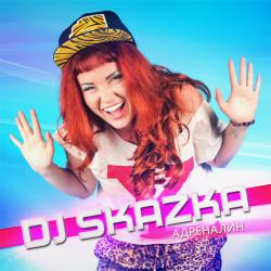 DJ Skazka - Адреналин