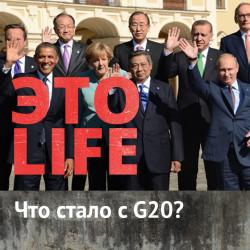 Что стало с G20 ?