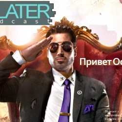 Later Podcast #41 Привет Осень!