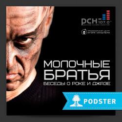 В гостях: Александр Бережной