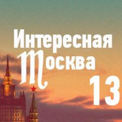 Самые уютные парки в центре Москвы