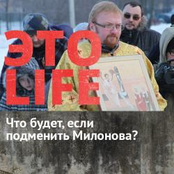 Что будет, если подменить Милонова?