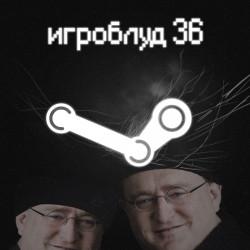 выпуск 36