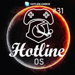 Hotline Gmbox. Выпуск 31