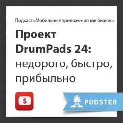 Проект DrumPads 24