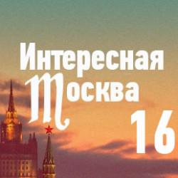 Культурная прогулка по Москве