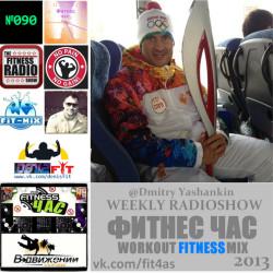 Denis Fit @ Фитнес Час Radio Show #090 — В Движении Здоровье (14.10.2013)