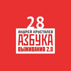 Андрей Исаев: жертва или сигнал