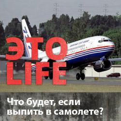 Что будет, если выпить в самолете?