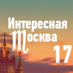 Неформальные достопримечательности Москвы