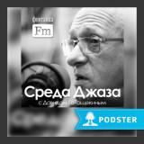 «Среда джаза» с Давидом Голощекиным