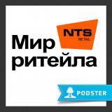 Мир Ритейла с NTS