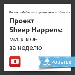 Проект Sheep Happens