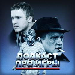 Выпуск 1. Итоги-2012.