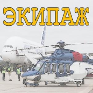 """Программа """"Экипаж"""" оботечественном авиапроме (005)"""