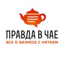 ПРАВДА В ЧАЕ - VCHAE.COM