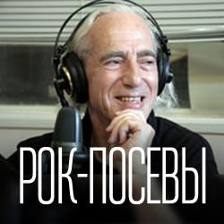 Очередная программа позаявкам отСевы Новгородцева (045)