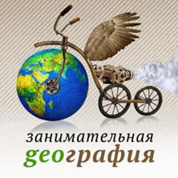 Новогодние напитки северных стран вЗанимательной Географии (011)