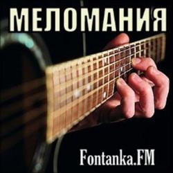 Десятый выпуск проограммы МЕЛОМАНИЯ (010)