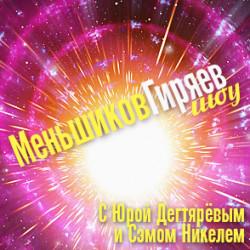 МеньшиковГиряев #1