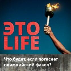 Что будет, если погаснет олимпийский факел?