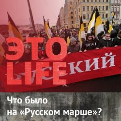 Что было на Русском Марше?