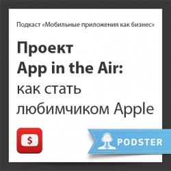 Проект App in the air