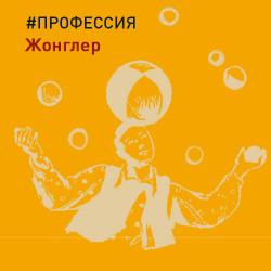 Профессия: жонглёр