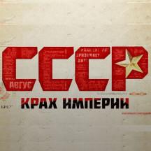 СССР. Крах империи.