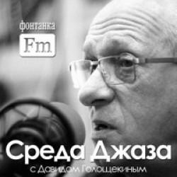 "Симфоджаз впрограмме ""Среда джаза"" наРадио Fontanka. FM. (025)"