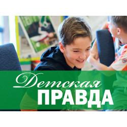 Детская правда. Предприниматель Игорь Дубинников