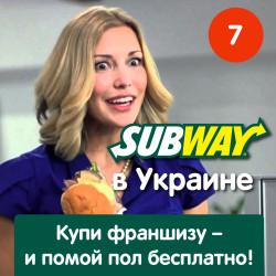 Subway в Украине – 2