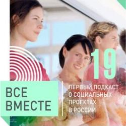 Петербургский Добровольческий Форум