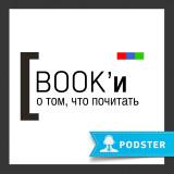 BOOK'и
