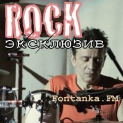 Rock-Эксклюзив с Игорем Чередником (004)