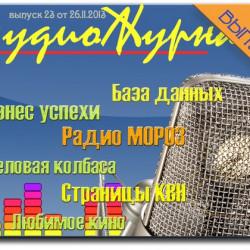 АудиоЖурнал - Выпуск 23