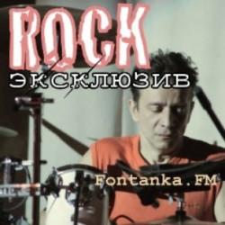 Rock-Эксклюзив с Игорем Чередником Выпуск (056)
