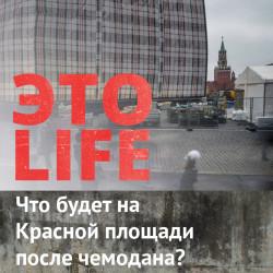 Что будет на Красной площади после чемодана?