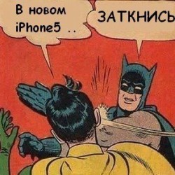 iPhone5 vs инновации и конкуренты.