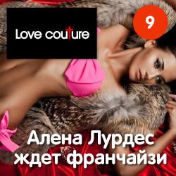 Love Couture by Alena Lourdes