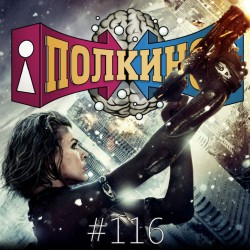 Выпуск №116