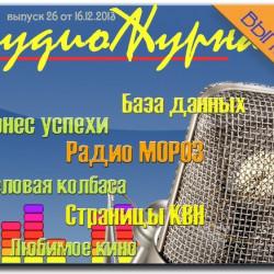 АудиоЖурнал - Выпуск 26